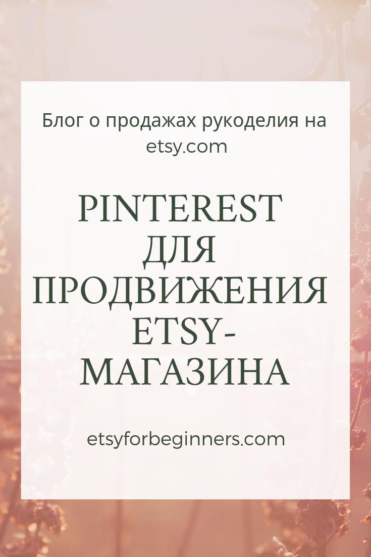 Блог о продажах рукоделия на etsy.com