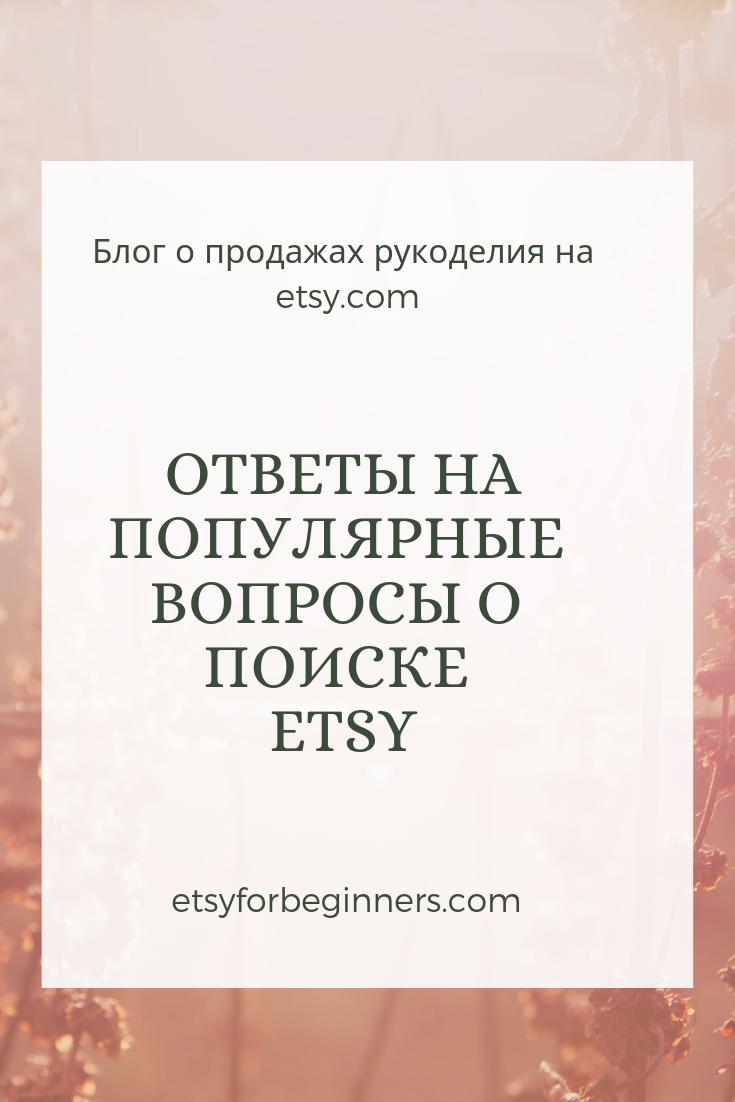 поиск etsy