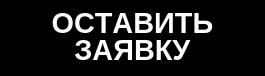 ЗАЯВКУ