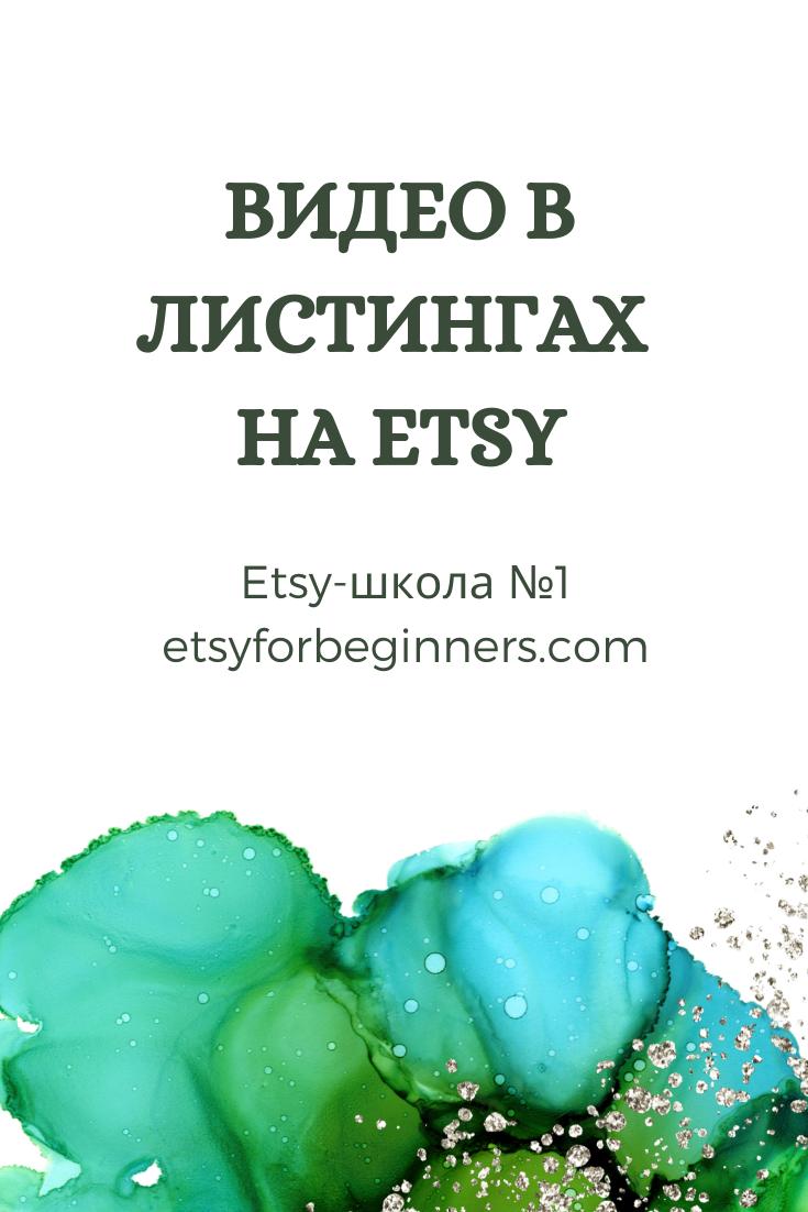 о продажах рукоделия на etsy.com, копия, копия, копия, копия (2)
