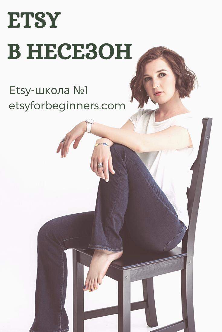 (конфликт копий) Блог о продажах рукоделия на etsy.com, копия, копия, копия, копия